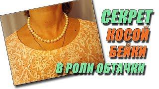 Секрет косой бейки в роли обтачки | Любовь Комиссарова