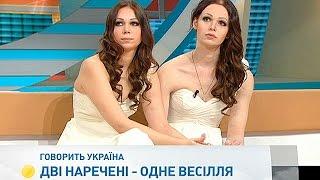 Две невесты - одна свадьба | Говорить Україна