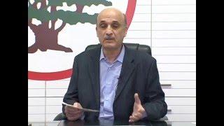 كلمة د. جعجع تعليقاً على بيان الحكومة