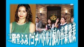 ぐるナイ・二階堂ふみ 涙の卒業発表 女優の二階堂ふみさんが23日、同日,...