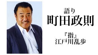 町田 政則(まちだ まさのり) 1955年1月7日、神奈川県に生まれる。 子...