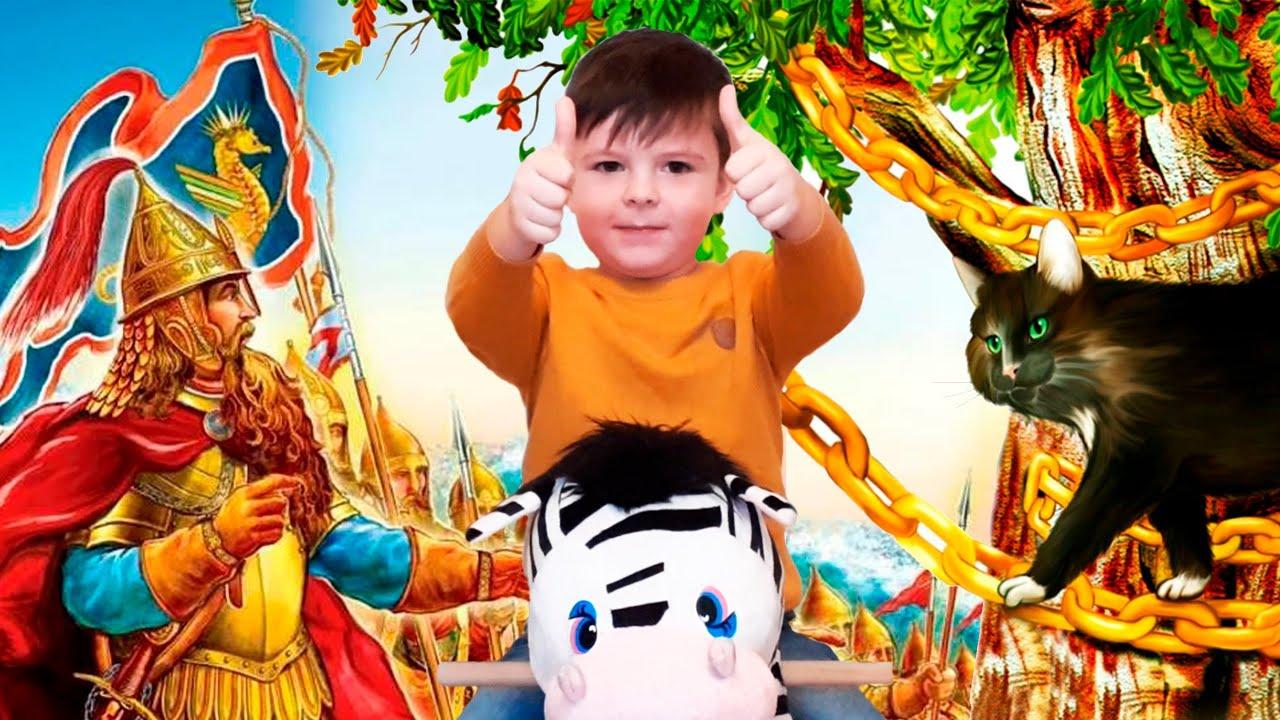 Видеосказка У Лукоморья дуб зеленый от ребенка 4х лет ...