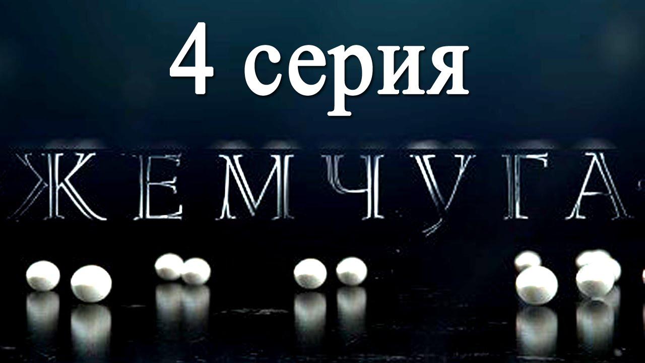 Жемчуга 4 серия - Русские мелодрамы 2016 - Краткое содержание - Наше кино MyTub.uz