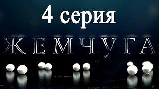 Жемчуга 4 серия - Русские мелодрамы 2016 - Краткое содержание - Наше кино