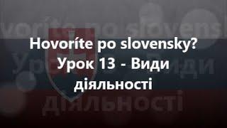 Словацька мова: Урок 13 - Види діяльності