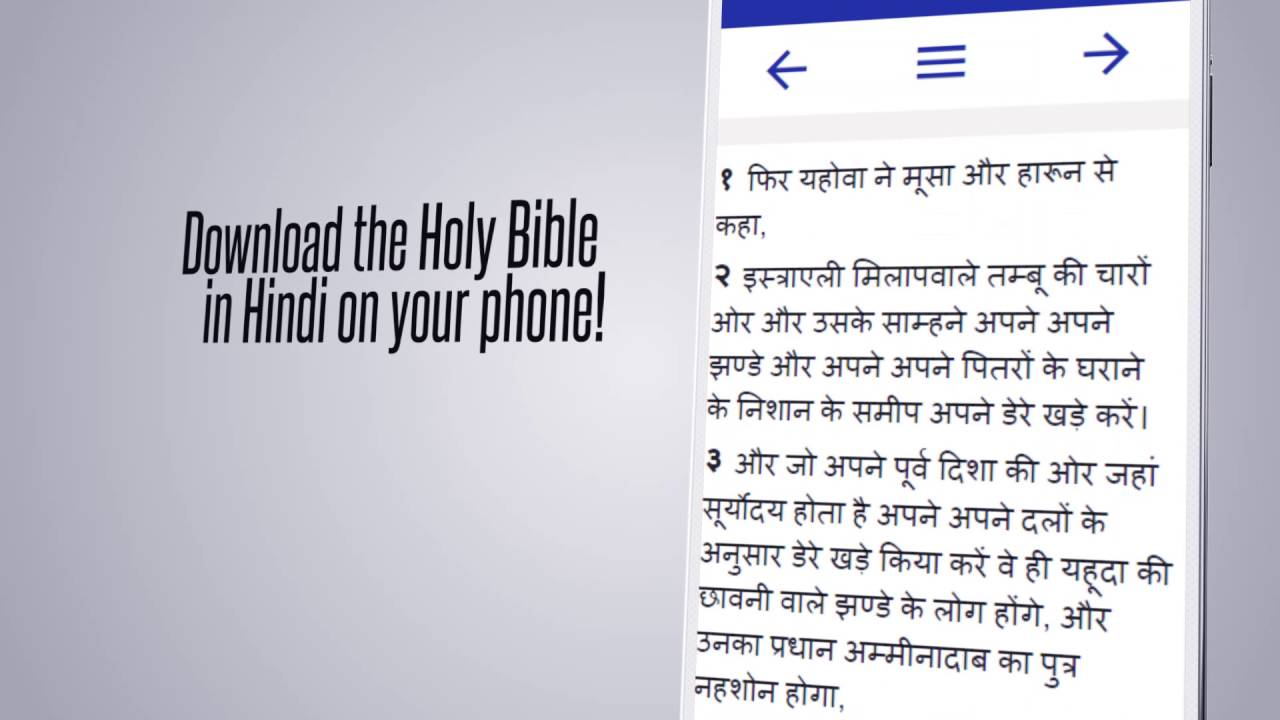 Free download audio bible in hindi