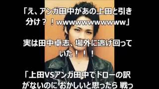 チャンネル登録お願いします。 → 【衝撃】ゼウスでKAT-TUN上田竜也の放...