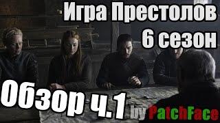 Обзор 6 сезона Игры Престолов ч. 1 - Сюжет (GoT s06 review)