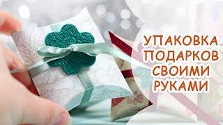 УПАКОВКА ПОДАРКОВ СВОИМИ РУКАМИ ❀ МАСТЕР КЛАСС ОТ ANNAORIONA(Как красиво упаковать подарки своими руками? Вы уже знаете, что подарить, а коробочка придаст вашему подарк..., 2014-12-19T07:24:03.000Z)