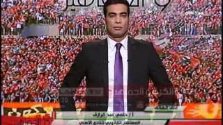 المستشار القانونى للنادى الاهلى يوضح الاثار المترتبة على الحكم بحل مجلس الاهلى