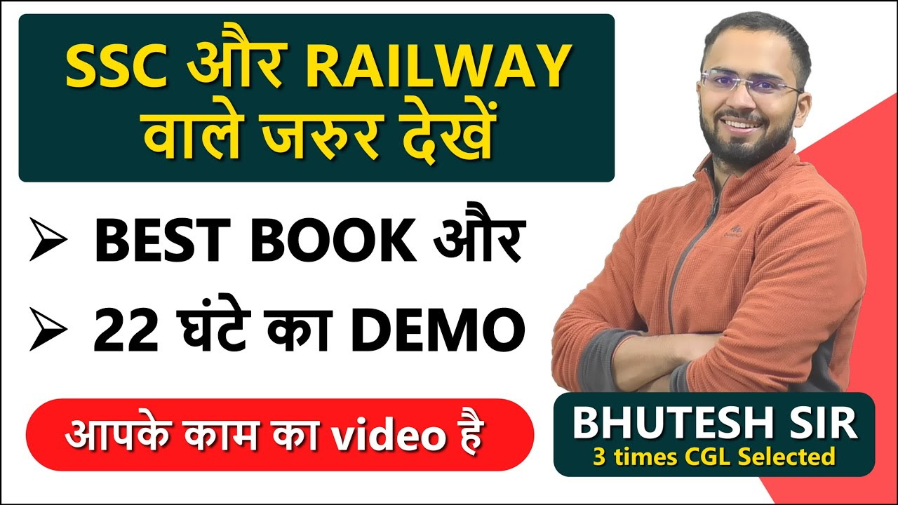 Download Must watch for CET, SSC CGL, CHSL, RRB NTPC, GROUP D, CDS BEST BOOK for Advance Math