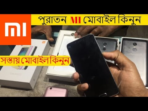 second hand mi mobile price in bd | mi used mobile in bd | unbox bd