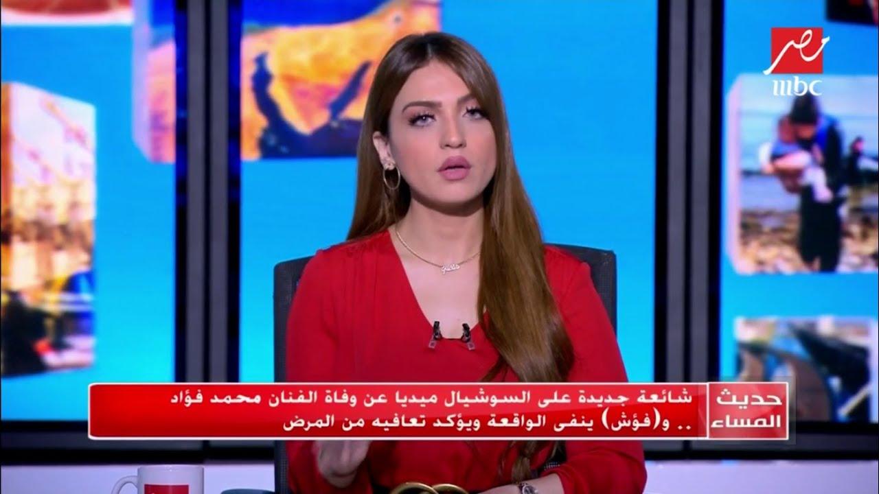 شائعة جديدة على السوشيال ميديا عن وفاة الفنان محمد فؤاد.. و(فؤش) ينفي الواقعة