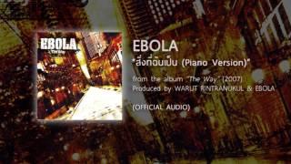 สิ่งที่ฉันเป็น (PIANO VERSION) - EBOLA (from the album THE WAY - 2007) 【OFFICIAL AUDIO】