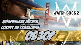 Обзор Watch Dogs 2 - Второй раз получилось?