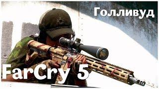 Голливуд (Far Cry 5 - серия 25)  , прохождение игры с   oldgamer