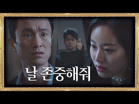 [사이다] 김병철(Kim Byung-chul)에 팩폭↗날리는 세리 (누님 엄지척b) SKY 캐슬(skycastle) 15회