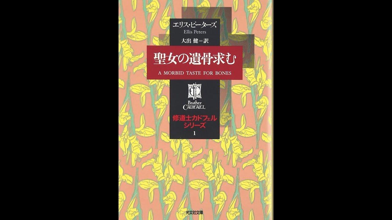 紹介】聖女の遺骨求む 修道士カドフェルシリーズ1 光文社文庫 (エリス ...