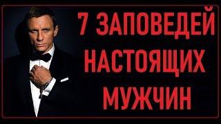 ЗАПОВЕДИ НАСТОЯЩИХ МУЖЧИН 7 ЗАПОВЕДЕЙ Мужские правила Мотивация для мужчин Советы мужчинам