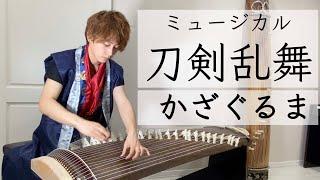 ミュージカル刀剣乱舞「かざぐるま」プロの和楽器奏者がカバーしてみた!