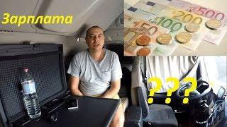 Сколько зарабатывает дальнобойщик по Европе?! Зарплата