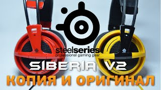 Steelseries Siberia v2 копия и оригинал