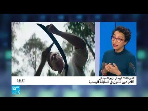 أفلام المسابقة الرسمية للبرليناليه تخيب الآمال  - 16:54-2019 / 2 / 12