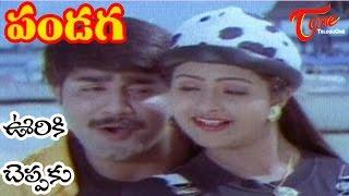 Pandaga Songs - Ooriki Cheppaku - Raasi - Srikanth