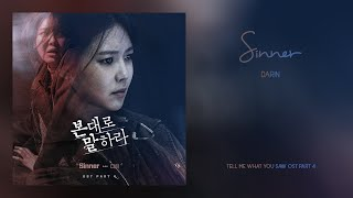 Download Lagu Darin - Sinner (Tell Me What You Saw OST Part 4) 본대로 말하라 OST Part 4 mp3