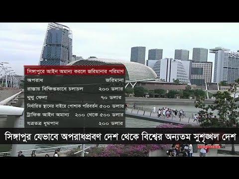 সিঙ্গাপুর যেভাবে অপরাধপ্রবণ দেশ থেকে বিশ্বের অন্যতম সুশৃঙ্খল দেশ | Singapore News Update
