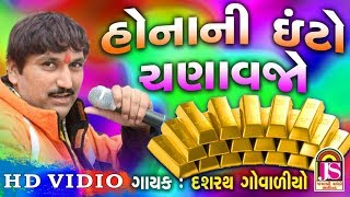 sona ni into || Dashrath govaliyo || Latest Song 2017