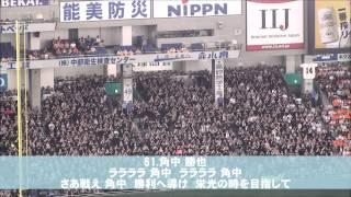 千葉ロッテマリーンズ 2013 応援歌メドレー thumbnail