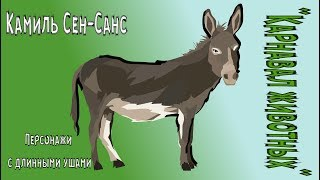 """Камиль Сен-Санс """"Карнавал животных"""". Персонажи с длинными ушами."""