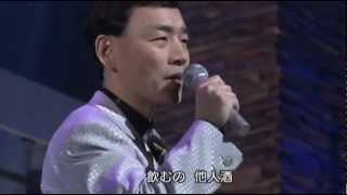 渥美二郎 - 他人酒