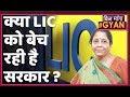 Budget 2020 में ऐलान, आएगा LIC का IPO, Private sector को बेचा जाएगा IDBI...