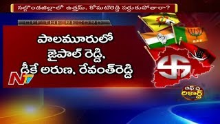Telangana Congress Leaders Action Plan For Early Assembly Elections || Off the Record || NTV