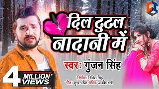 Gunjan Singh SAD SONG - दिल टूटल नादानी में - Dil Tutal Nadani Me - Bhojpuri Song