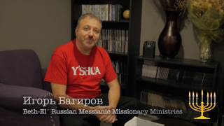 Beth-El Russian Messianic Missionary Ministries