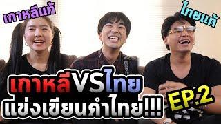 ศึกเกาหลี VS ไทย ใครเก่งภาษาไทยกว่ากัน EP.2 feat. จียอน ฮั่น