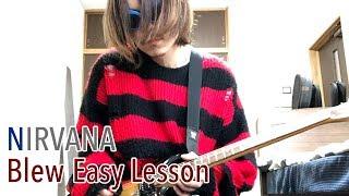 リクエスト、ニルヴァーナBlewの簡単レッスン動画です♪自分が弾きやすい...