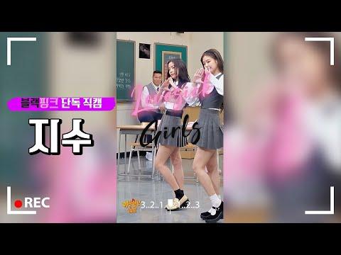 [단독│지수 JISOO 직캠📷] 'How You Like That'♪ + 'Pretty Savage'♪ + 'Lovesick Girls'♪