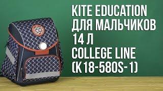 Розпакування Kite Education для хлопчиків 34 x 14 x 29 см 14 л College Line K18-580S-1