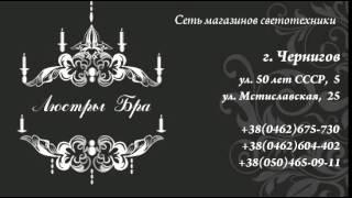 Люстры Бра магазины светотехники Чернигов(, 2014-07-15T10:19:57.000Z)