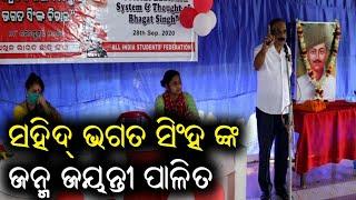 ଭୁବନେଶ୍ବର : AISF ପକ୍ଷରୁ ବୀର ସହିଦ୍ ଭଗତ ସିଂହ ଙ୍କ ଜୟନ୍ତୀ ପାଳିତ   AISF State President Sanghmitra Jena