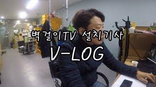 벽걸이TV 설치 기사 브이로그ㅣ V-LOG