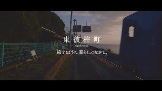 東彼杵町プロモーション動画