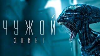 Чужой: Завет / Alien: Covenant (2017). Русский трейлер. Новинки кино. Май 2017