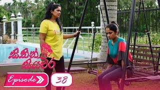 Sithin Siyawara | Episode 38 - (2018-06-21) | ITN Thumbnail