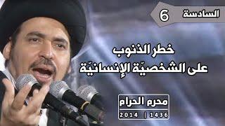 الليلة السادسة: خطر الذنوب على الشخصيّة الإنسانيّة - السيد منير الخباز - محرم 1436