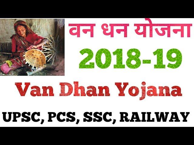 Van Dhan Yojana UPSC PCS SSC RAILWAY